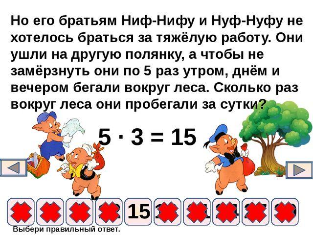 Выбери правильный ответ. 5 ∙ 3 = 15 9 6 12 15 18 21 24 3 27 30 Но его братьям...