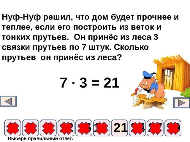 7 ∙ 3 = 21 9 6 12 15 18 21 24 3 27 30 Нуф-Нуф решил, что дом будет прочнее и...