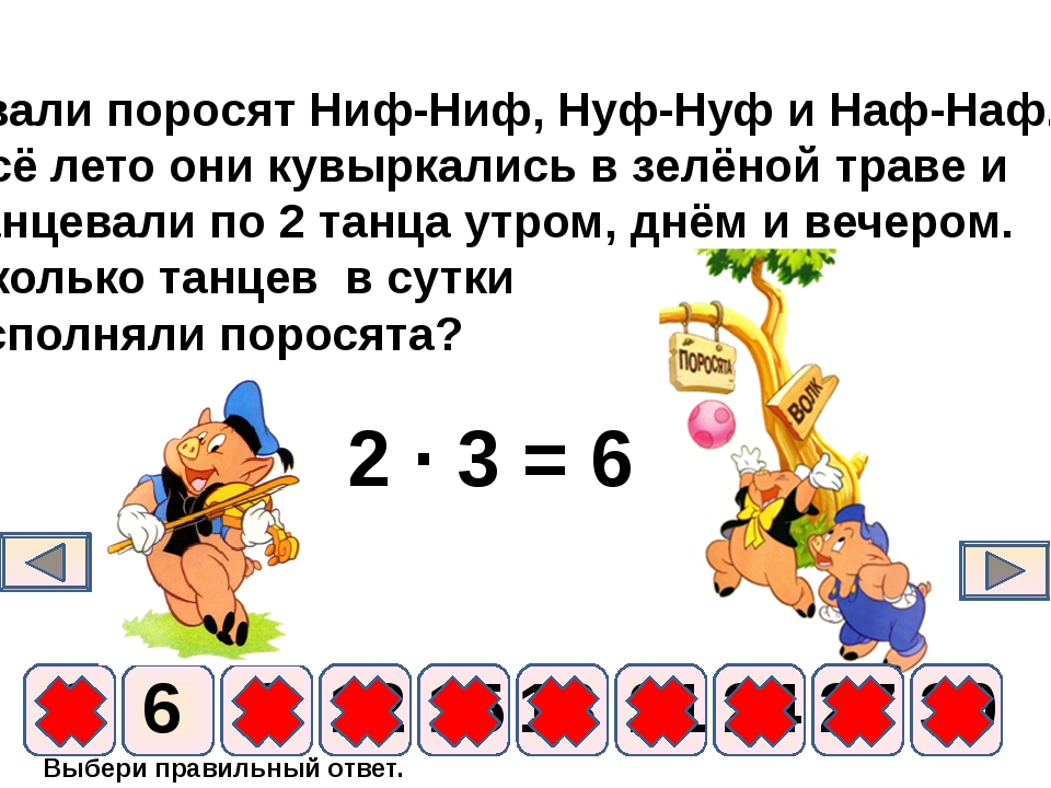 Выбери правильный ответ. 2 ∙ 3 = 6 9 6 12 15 18 21 24 3 27 30 Звали поросят Н...