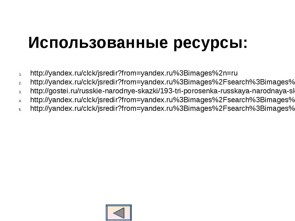 http://yandex.ru/clck/jsredir?from=yandex.ru%3Bimages%2n=ru http://yandex.ru/...