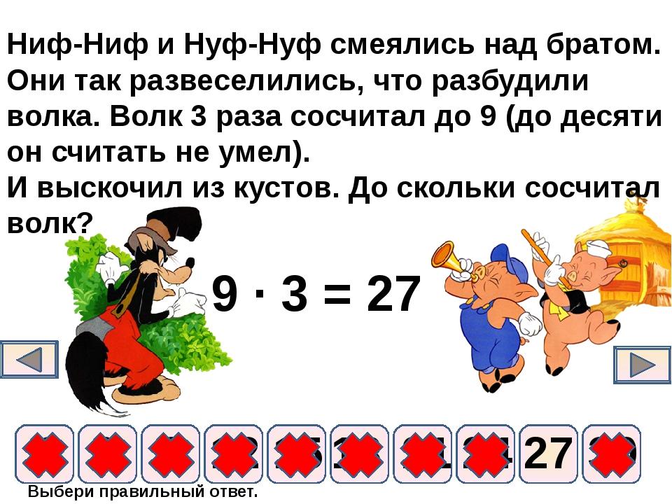9 ∙ 3 = 27 9 6 12 15 18 21 24 3 27 30 Ниф-Ниф и Нуф-Нуф смеялись над братом....