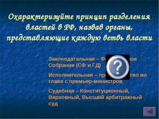 Охарактеризуйте принцип разделения властей в РФ, назвав органы, представляющи