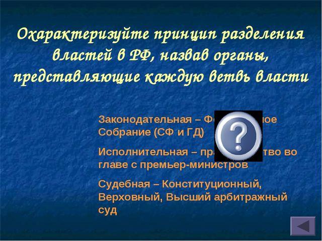 Охарактеризуйте принцип разделения властей в РФ, назвав органы, представляющи...