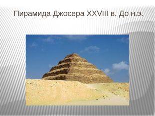 Пирамида Джосера XXVIII в. До н.э.