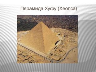 Перамида Хуфу (Хеопса)