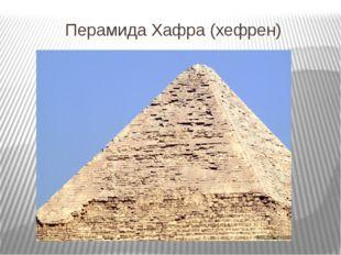 Перамида Хафра (хефрен)