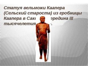 Статуя вельможи Каапера (Сельский староста) из гробницы Каапера в Саккаре. Се