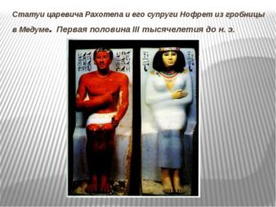 Статуи царевича Рахотепа и его супруги Нофрет из гробницы в Медуме. Первая по