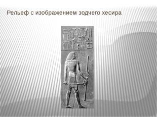 Рельеф с изображением зодчего хесира