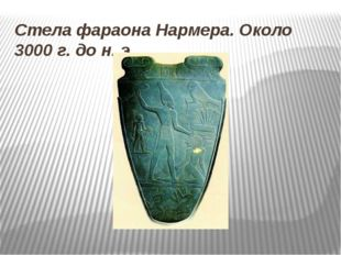Стела фараона Нармера. Около 3000 г. до н. э.