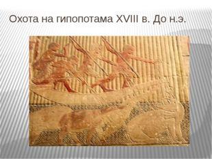Охота на гипопотама XVIII в. До н.э.