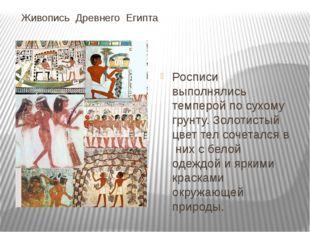 Живопись Древнего Египта Росписи выполнялись темперой по сухому грунту. Золо