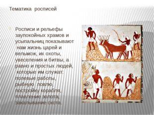 Тематика росписей Росписи и рельефы заупокойных храмов и усыпальниц показываю