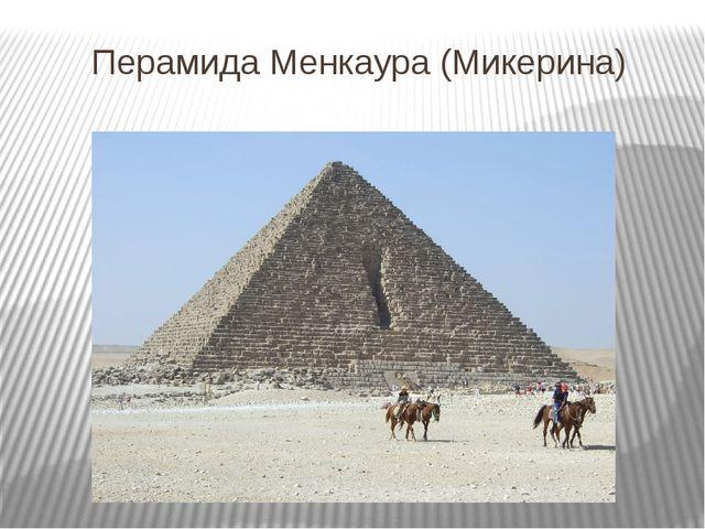 Перамида Менкаура (Микерина)