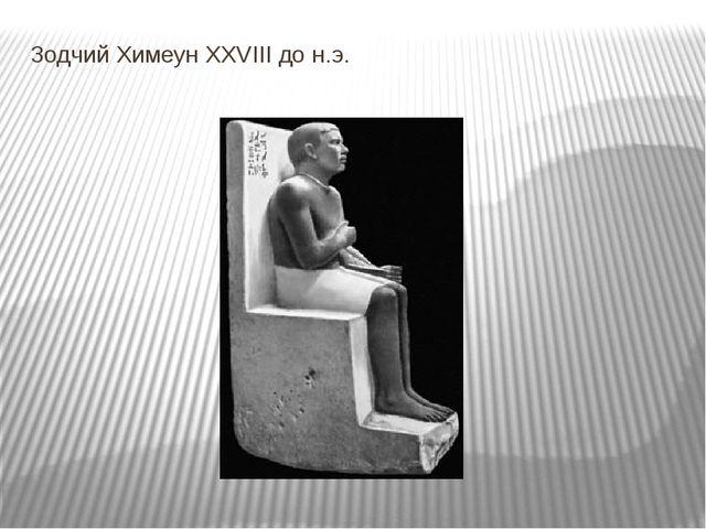Зодчий Химеун XXVIII до н.э.