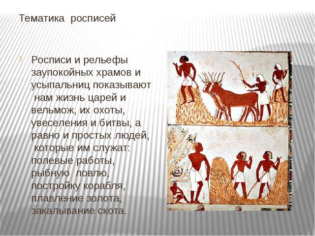 Тематика росписей Росписи и рельефы заупокойных храмов и усыпальниц показываю...