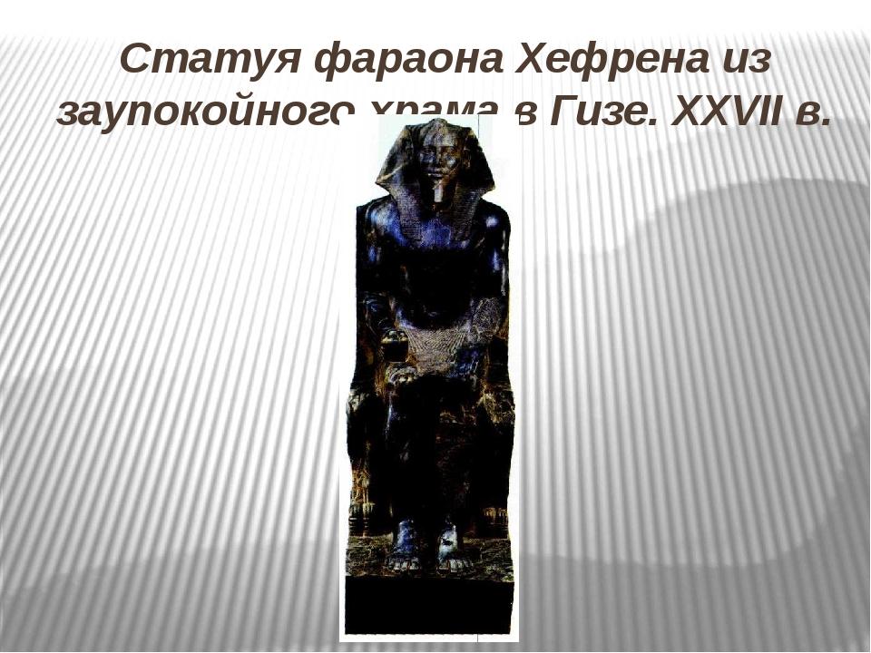 Статуя фараона Хефрена из заупокойного храма в Гизе. XXVII в. до н. э.
