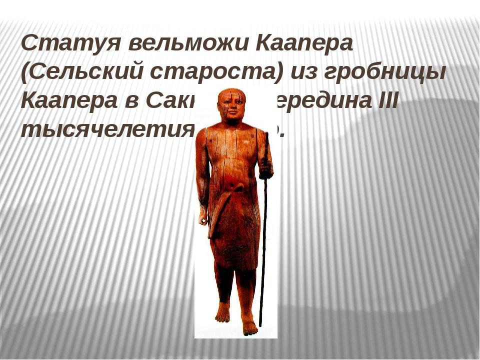 Статуя вельможи Каапера (Сельский староста) из гробницы Каапера в Саккаре. Се...