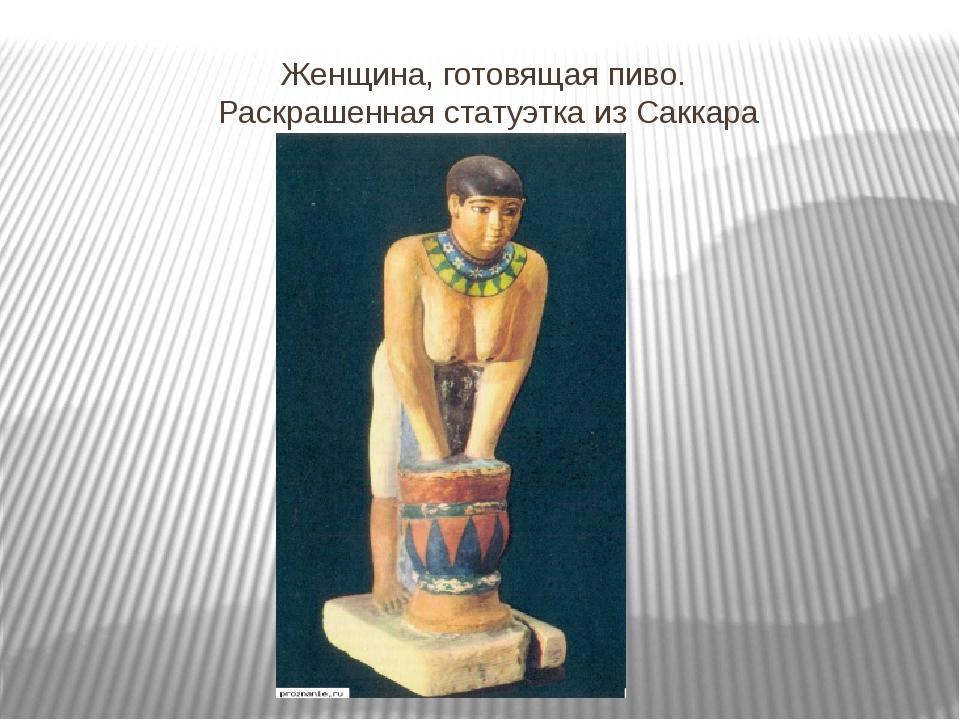 Женщина, готовящая пиво. Раскрашенная статуэтка из Саккара