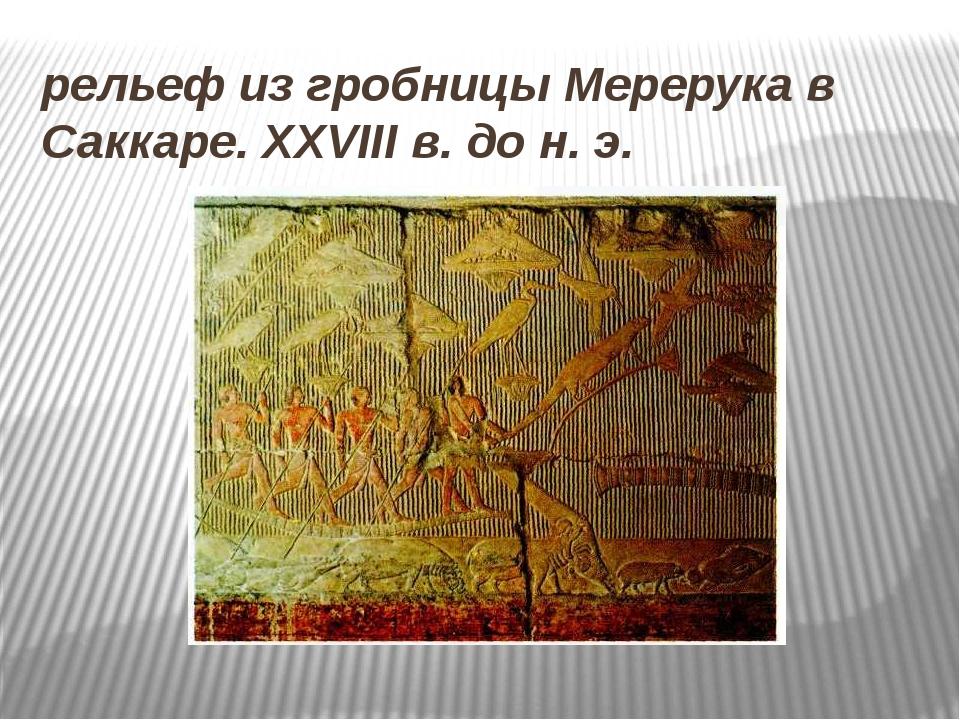 рельеф из гробницы Мерерука в Саккаре. XXVIII в. до н. э.