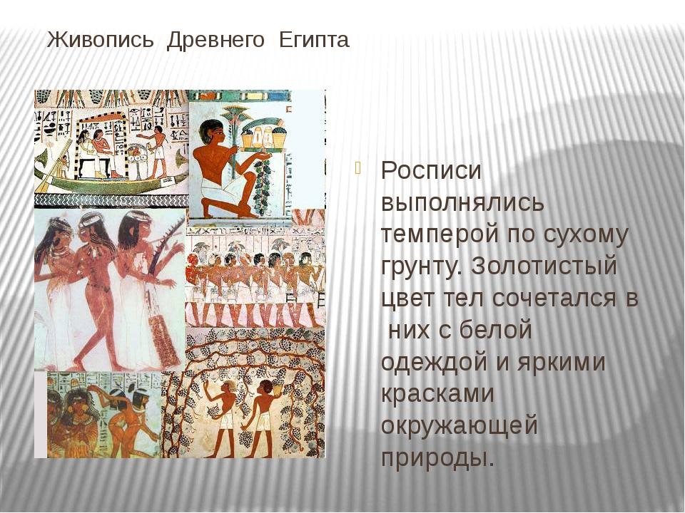Живопись Древнего Египта Росписи выполнялись темперой по сухому грунту. Золо...