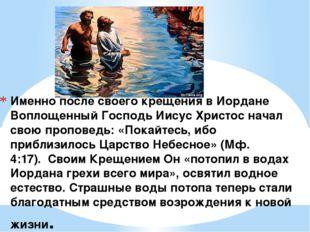 Именно после своего крещения в Иордане Воплощенный Господь Иисус Христос нача