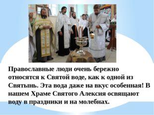 Православные люди очень бережно относятся к Святой воде, как к одной из Святы