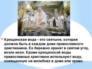 Крещенская вода - это святыня, которая должна быть в каждом доме православног