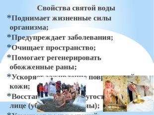 Свойства святой воды Поднимает жизненные силы организма; Предупреждает забол