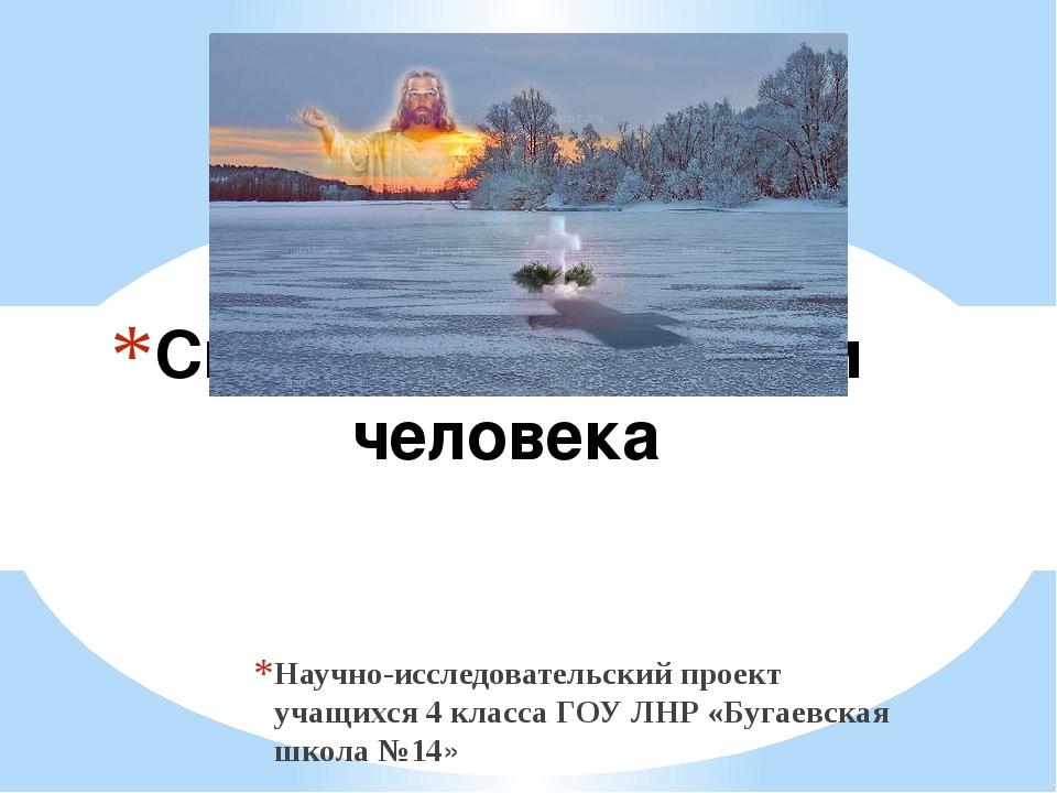 Святая вода в жизни человека Научно-исследовательский проект учащихся 4 класс...