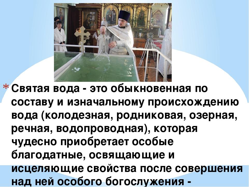 Святая вода- это обыкновенная по составу и изначальному происхождению вода (...