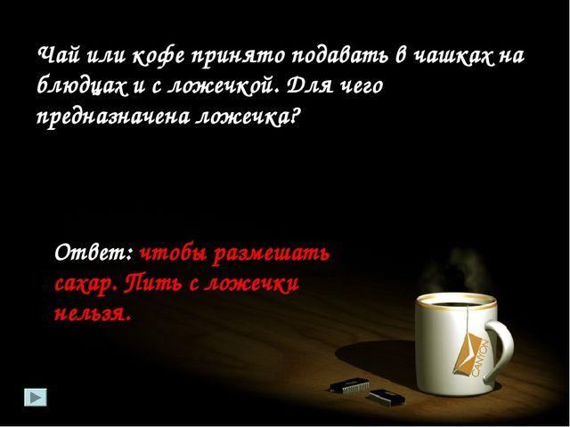 Чай или кофе принято подавать в чашках на блюдцах и с ложечкой. Для чего пред...