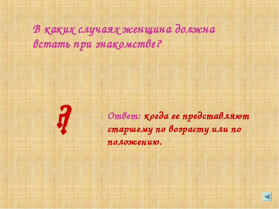 В каких случаях женщина должна встать при знакомстве? ? Ответ: когда ее предс...