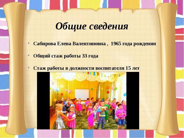 Общие сведения Сабирова Елена Валентиновна , 1965 года рождения Общий стаж ра...