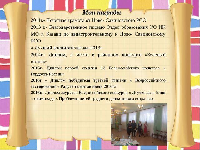 Мои награды 2011г.- Почетная грамота от Ново- Савиновского РОО 2013 г.- Благ...