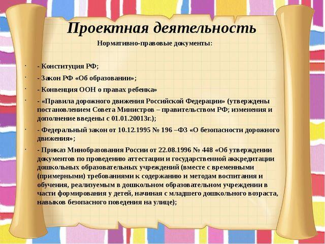 Проектная деятельность Нормативно-правовые документы: - Конституция РФ; - Зак...