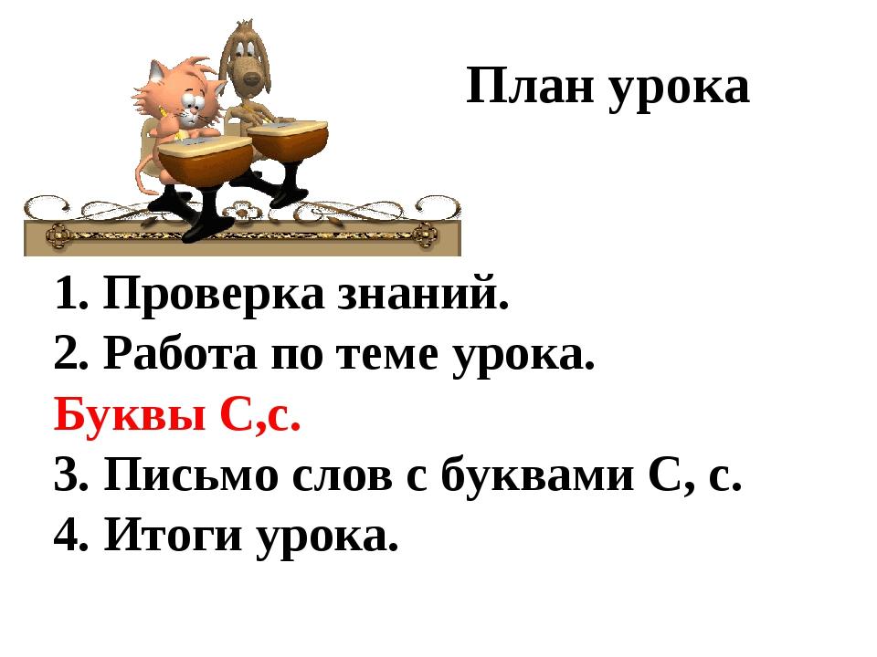 План урока Проверка знаний. Работа по теме урока. Буквы С,с. 3. Письмо слов с...