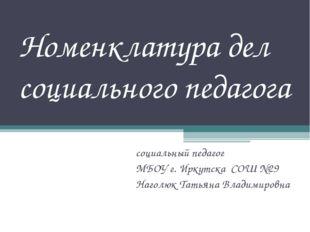 Номенклатура дел социального педагога социальный педагог МБОУ г. Иркутска СОШ