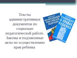 Тексты административных документов по социально педагогической работе. Законы