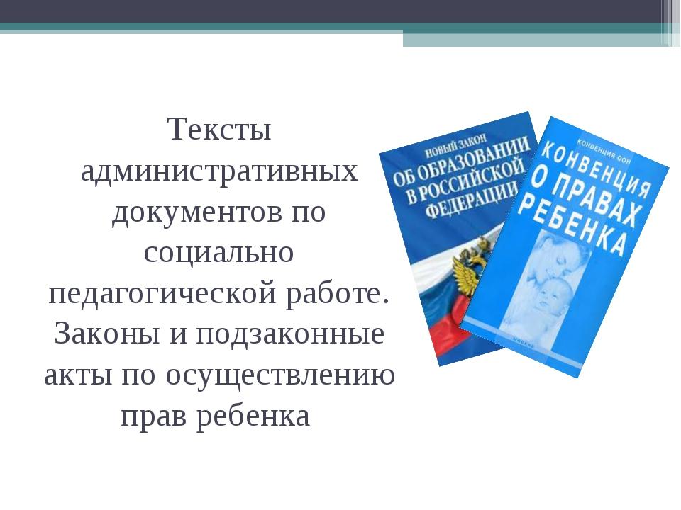 Тексты административных документов по социально педагогической работе. Законы...