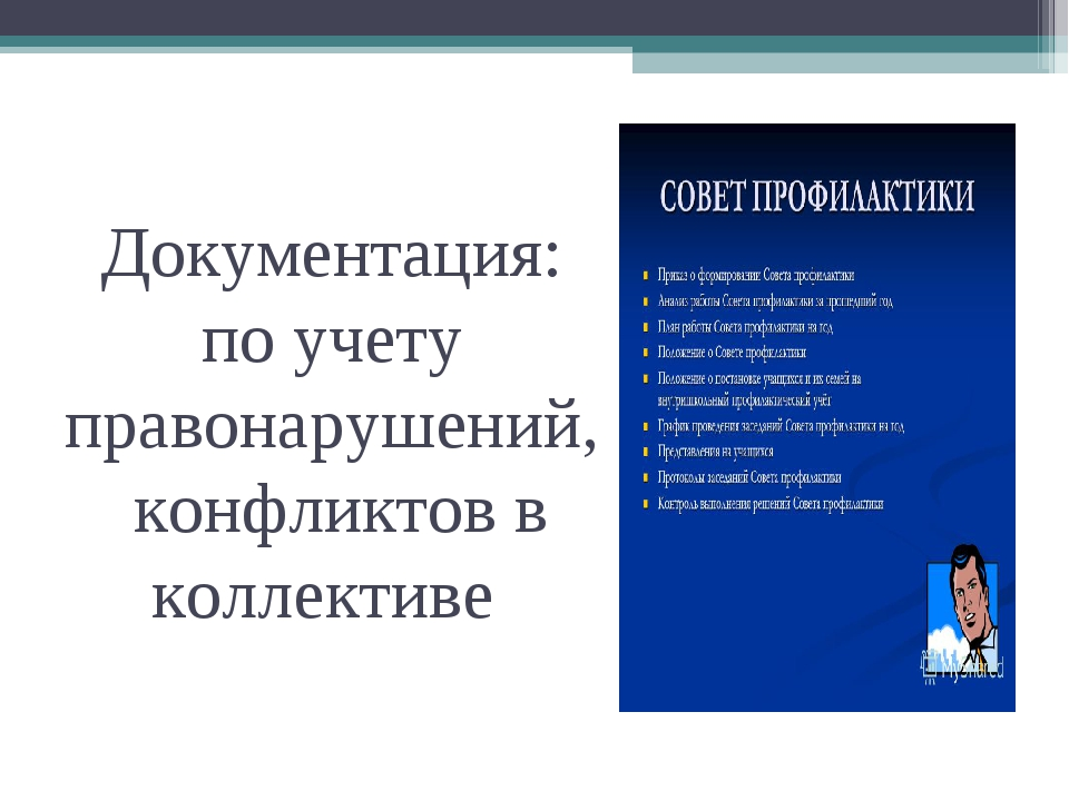 Документация: по учету правонарушений, конфликтов в коллективе