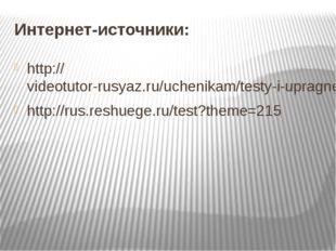 Интернет-источники: http://videotutor-rusyaz.ru/uchenikam/testy-i-upragneniya