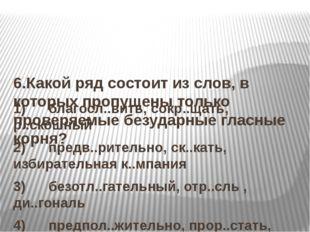 6.Какой ряд состоит из слов, в которых пропущены только проверяемые безударн