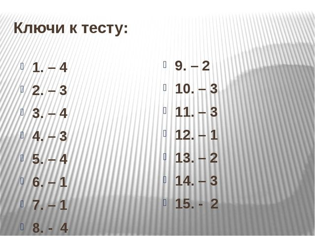 Ключи к тесту: 1. – 4 2. – 3 3. – 4 4. – 3 5. – 4 6. – 1 7. – 1 8. - 4 9. – 2...