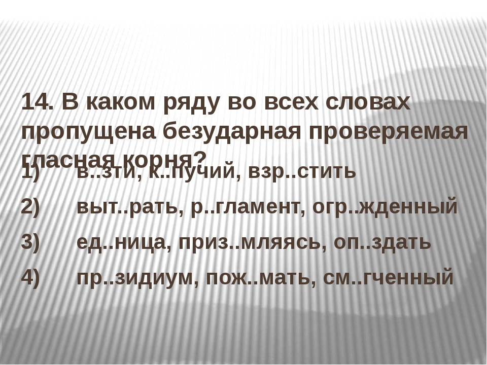 14. В каком ряду во всех словах пропущена безударная проверяемая гласная ко...