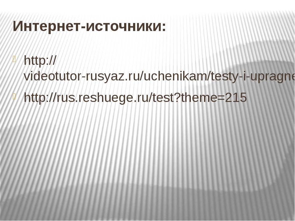Интернет-источники: http://videotutor-rusyaz.ru/uchenikam/testy-i-upragneniya...