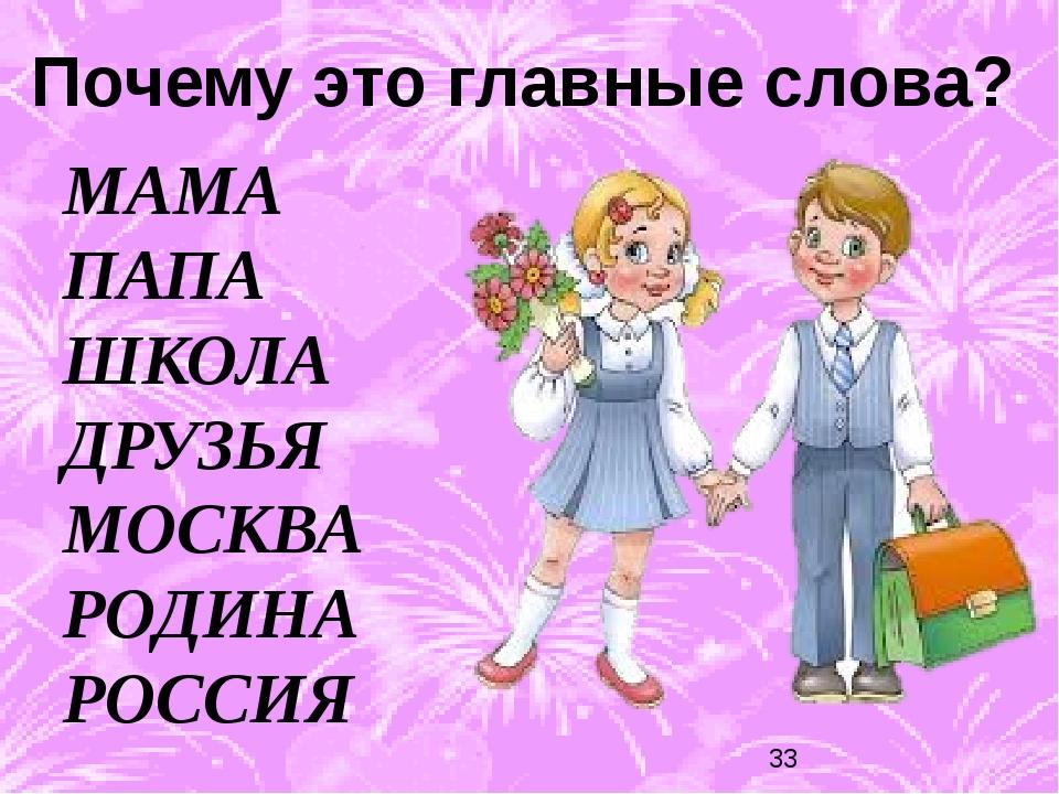 МАМА ПАПА ШКОЛА ДРУЗЬЯ МОСКВА РОДИНА РОССИЯ