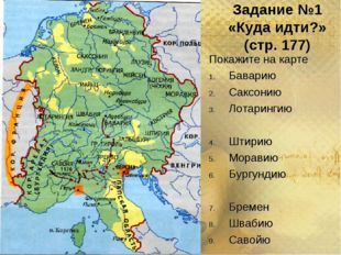 Задание №1 «Куда идти?» (стр. 177) Покажите на карте Баварию Саксонию Лотарин