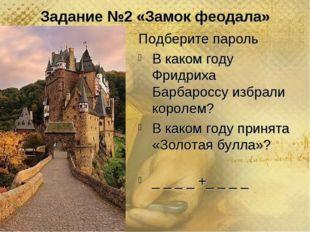 Задание №2 «Замок феодала» Подберите пароль В каком году Фридриха Барбароссу