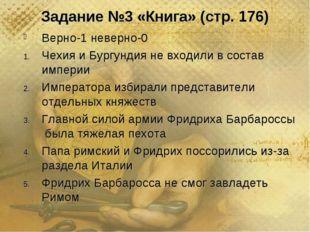 Задание №3 «Книга» (стр. 176) Верно-1 неверно-0 Чехия и Бургундия не входили